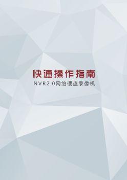 中性操作指南NVR2.0中文版 电子书制作软件