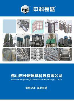 佛山市长盛建筑科技有限公司-产品手册