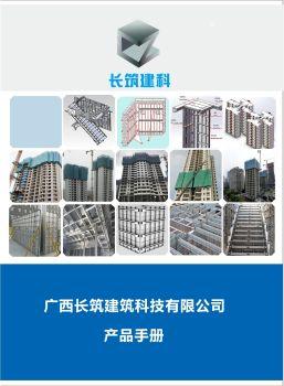 广西长筑建筑科技有限公司-产品手册