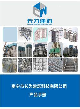 南宁长为建筑科技有限公司-产品手册