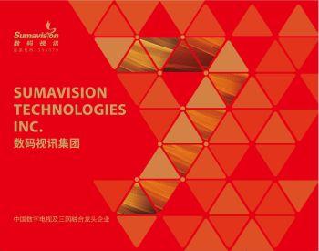 北京數碼視訊科技集團企業宣傳冊