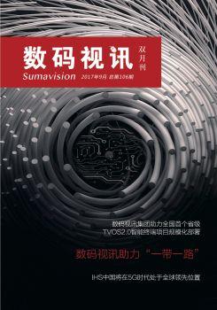 北京数码视讯科技集团双月刊 第106期,3D电子期刊报刊阅读发布