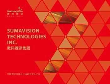 数码视讯科技集团产品宣传手册