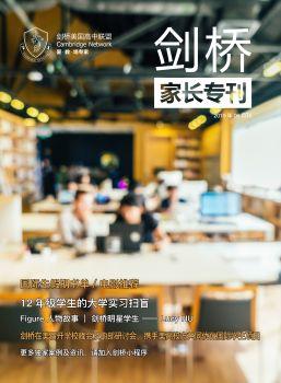 劍橋家長專刊 2019年6月 電子書制作軟件