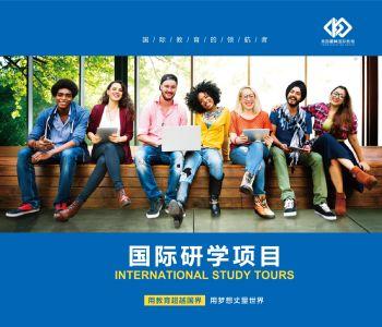 诺林国际研学项目手册 电子杂志制作平台