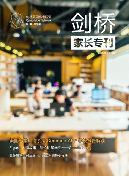 劍橋家長專刊 2019年7月 電子書制作平臺