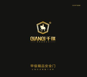 2019千祺门业电子图册 电子杂志制作平台
