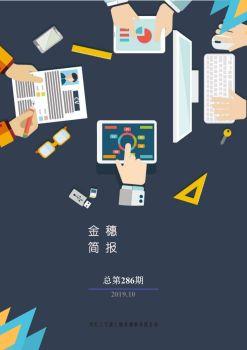 金穗简报10月 电子杂志制作软件
