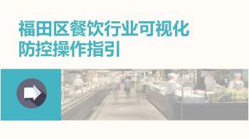 福田区餐饮行业可视化1