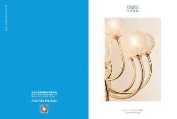 華藝照明2020春季新品圖冊 電子書制作軟件
