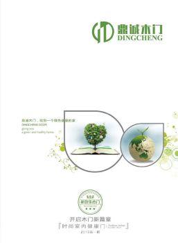 鼎诚生态木门-2019版新款 电子书制作软件