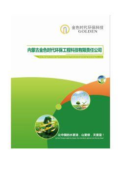 金色时代环保科技公司宣传册