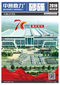 《砂礫》中譽鼎力2019年國慶特刊,電子畫冊,在線樣本閱讀發布