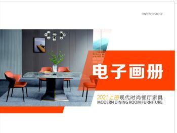 时尚餐厅家具 电子画册-2021