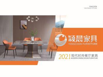 2021颖晨时尚餐厅家具电子画册