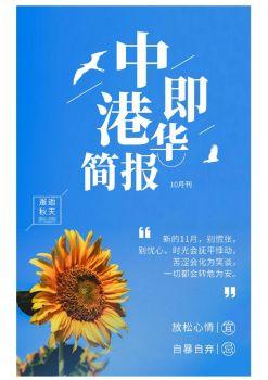 中即港华简报-10月刊