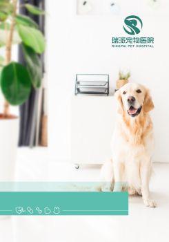 瑞派宠物医院宣传册 - 2019