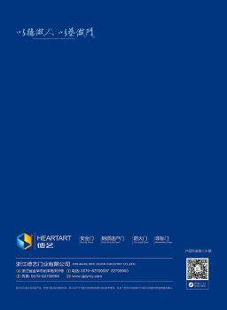 2020德艺门业微信图册