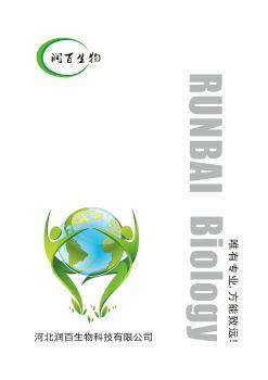 润百生物产品手册,电子期刊,电子书阅读发布