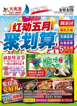 万丰远洋大兆发超市5.12-5.25聚划算宣传画册