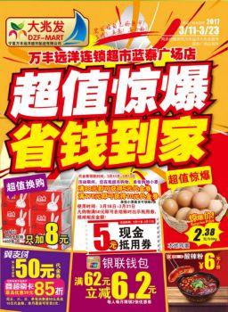 万丰远洋大兆发超市3.11-3.23DM促销