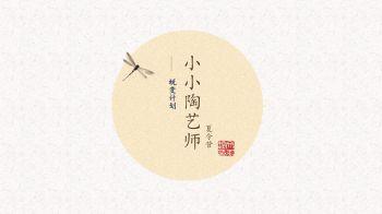 小小陶艺师夏令营电子书