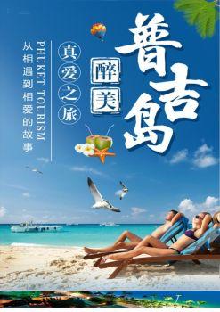 相遇斯米兰(江苏市场南京出发)宣传画册