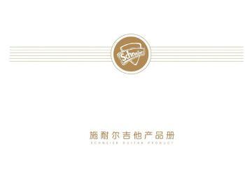 施耐尔吉他2021年产品图册 电子书制作软件
