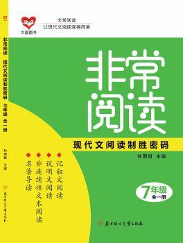《非常阅读 现代文阅读制胜密码》七年级(2021新版),在线数字出版平台