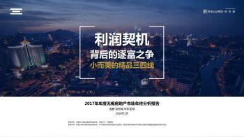 CRIC-无锡2017年房地产市场年报