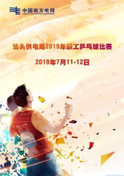 汕头供电局2019年职工乒乓球比赛秩序册电子画册