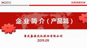 鑫源农机产品手册