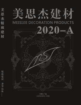 广东美思杰PU精致建材2020-A产品目录电子画册