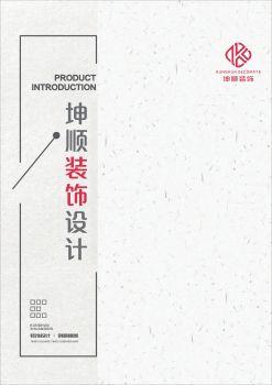 坤顺装饰宣传画册