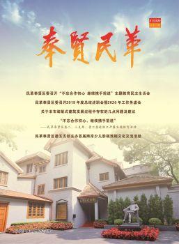 《奉贤民革》第十三期电子刊 电子书制作软件
