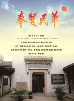 《奉贤民革》第十二期电子刊电子书