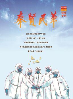 《奉贤民革》第十四期抗疫专刊电子杂志