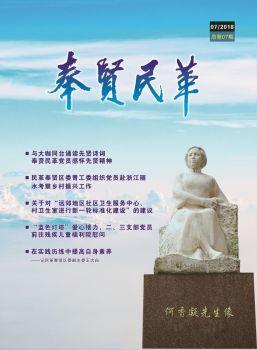 《奉贤民革》第七期电子刊电子杂志