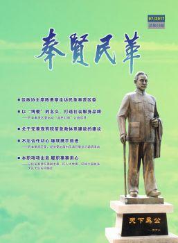 《奉贤民革》第三期电子刊电子画册
