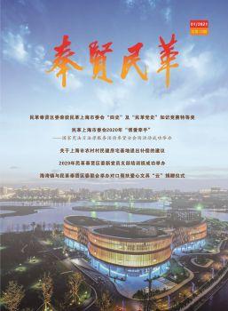 《奉贤民革》第十五期电子宣传册