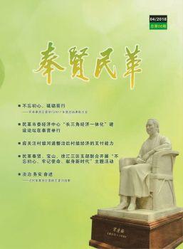 《奉贤民革》第六期电子刊宣传画册