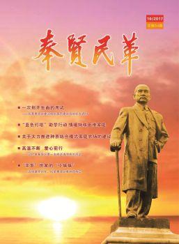 《奉贤民革》第四期电子刊电子画册