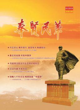 《奉贤民革》第五期电子刊电子刊物