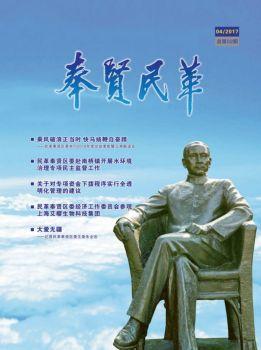 《奉贤民革》第二期电子刊电子杂志