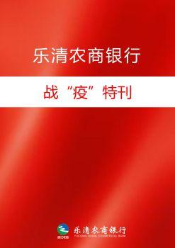 """乐清农商银行战""""疫""""特刊"""
