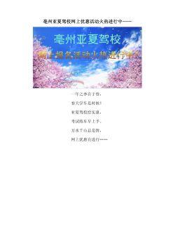 亳州亚夏驾校网上优惠活动火热进行中(亳州校)电子刊物