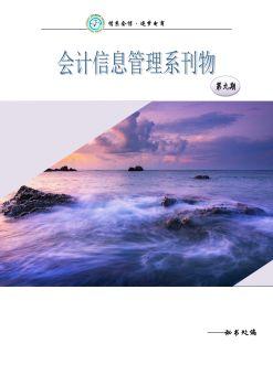 会计信息管理系刊物,FLASH/HTML5电子杂志阅读发布