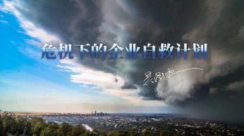 吴晓波老师-《危机下企业自救计划》——华夏银行电子宣传册