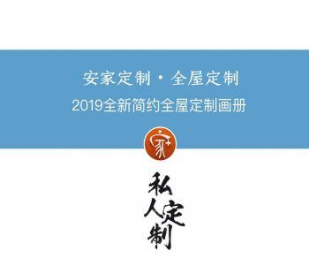 2019安家定制全屋定制画册