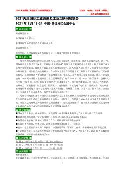 2021天津国际工业通讯及工业互联网展览会电子书